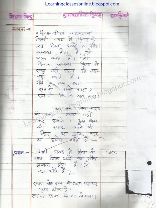 b.ed deled btc class 8 lesson plan on karak