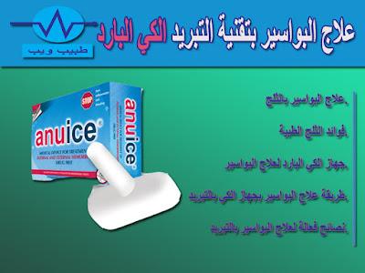 علاج البواسيربتقنية التبريد (الكي البارد)