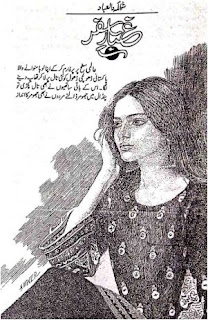 Gabar E Safar By Shumaila Dilabad Urdu Novel Free Download Pdf