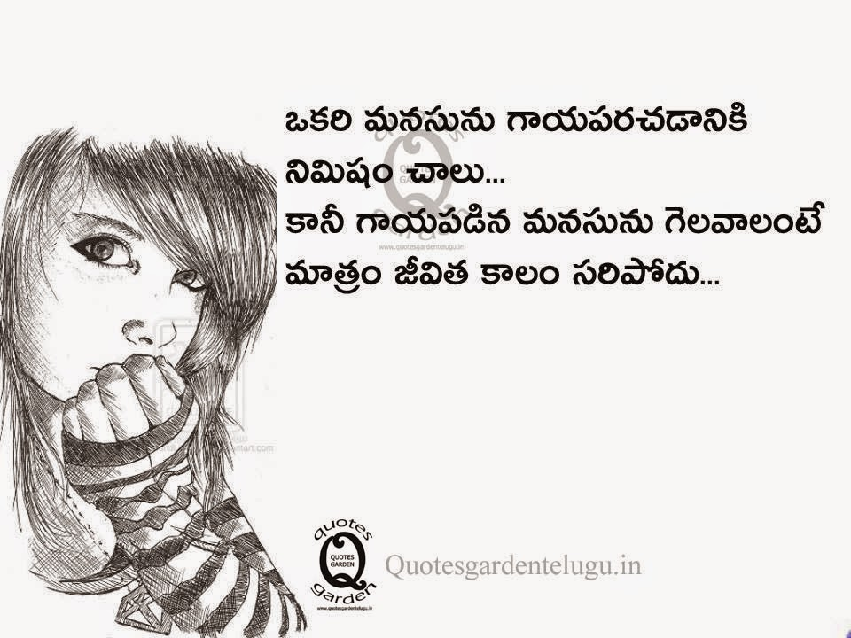Best Love Failure Quotes Broken Heart Quotes In Telugu Quotes