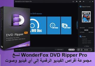 WonderFox DVD Ripper Pro نسخ مجموعة أقراص الفيديو الرقمية إلى أي فيديو وصوت