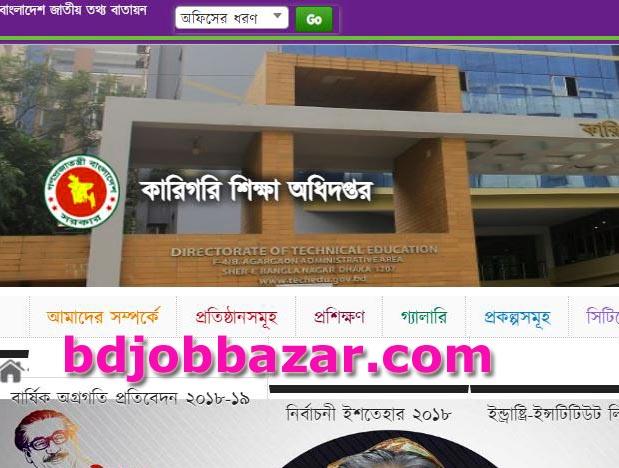 bd govt job circular 2021- karigori shikha odhidoptor