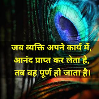 Shree Krishna Ke Anmol Vichar