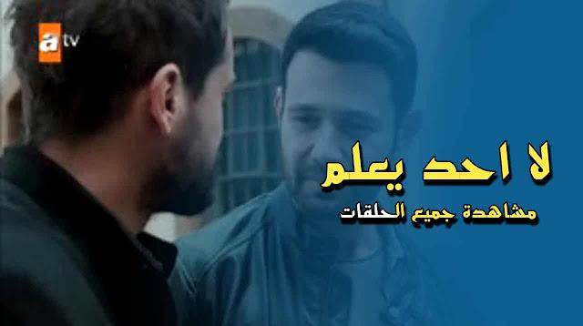 مسلسل لا احد يعلم مشاهدة اخر حلقات المسلسل كاملة مترجمة للعربية