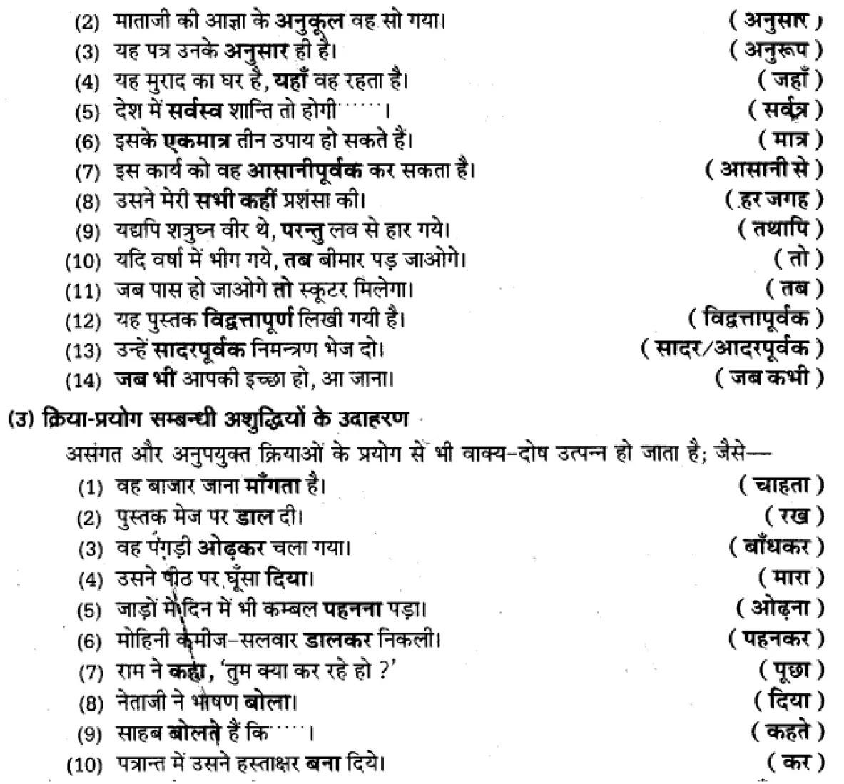 """यूपी बोर्ड एनसीईआरटी समाधान """"कक्षा 11 सामान्य  हिंदी"""" वाक्यों में त्रुटि-मार्जन  हिंदी में"""
