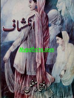 Inkishaf By Iftikhar Mughal
