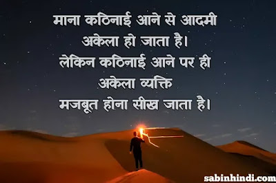 motivational anmol vachan in hindi