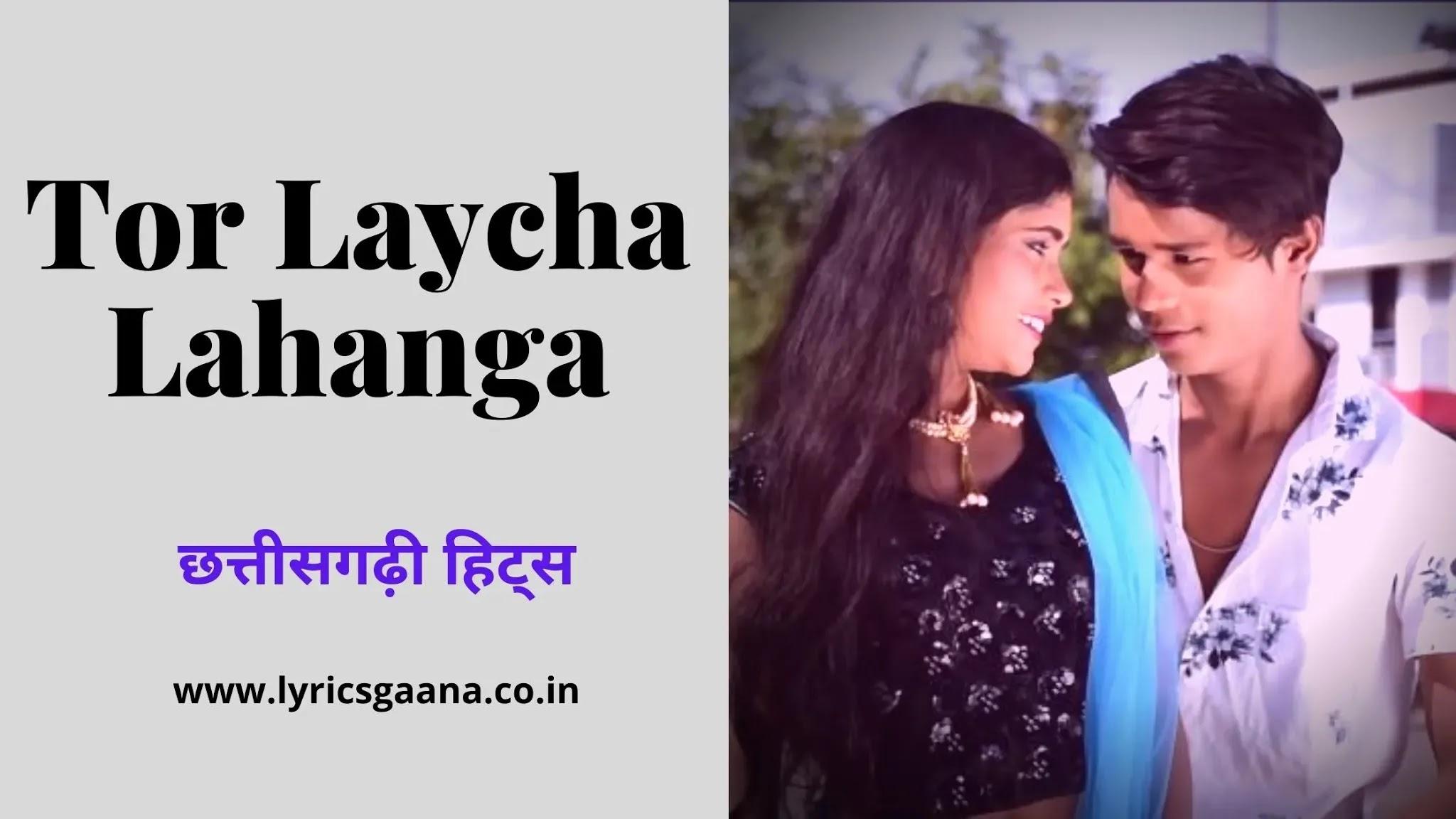 तोर लायचा लहंगा | Tor Laycha Lahanga Cg Song Lyrics 2020