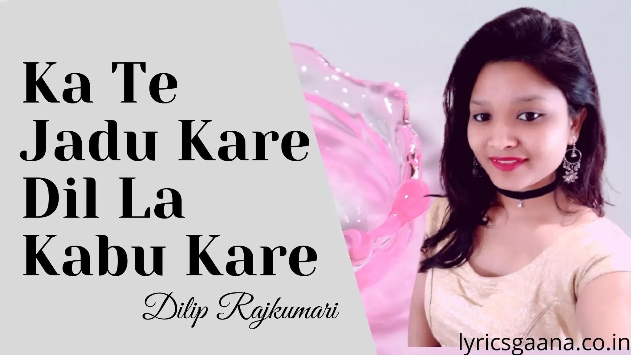 Ka Tai Jadu Kare Cg Song Lyrics  का तैं जादू करे