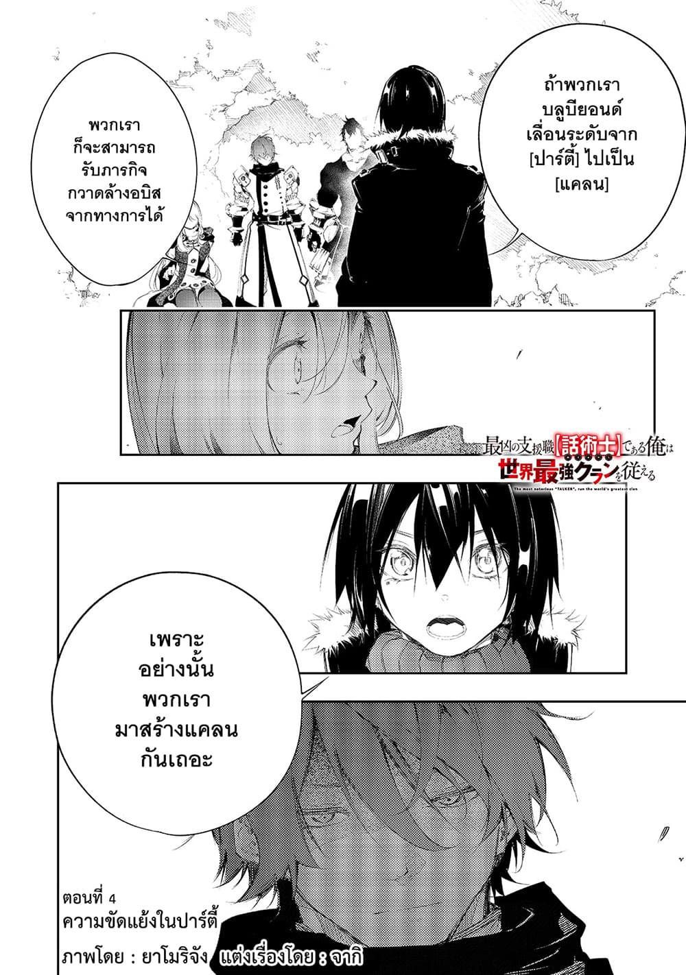 อ่านการ์ตูน Saikyou no Shien-shoku Wajutsushi Dearu Ore wa Sekai Saikyou Kuran o Shitagaeru ตอนที่ 4 หน้าที่ 2