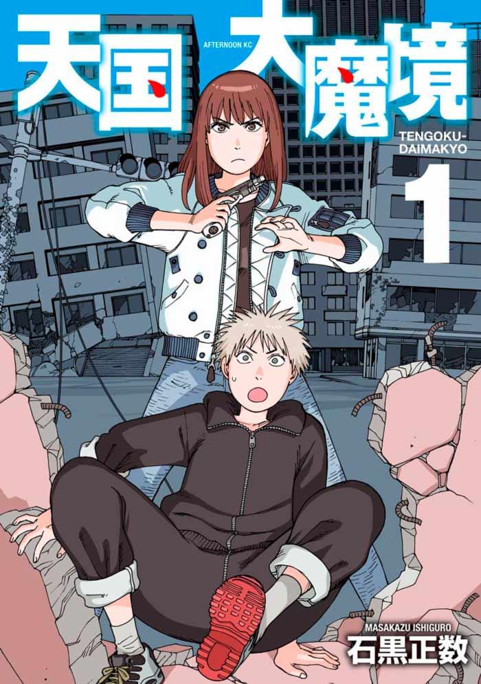 Tengoku Daimakyo manga - Masakazu Ishiguro
