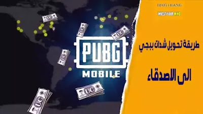 How To Giveaway UC In PUBG Mobile To Your In-Game Friends?