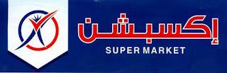 وظائف خالية فى شركة اكسبشن فى مصر 2017