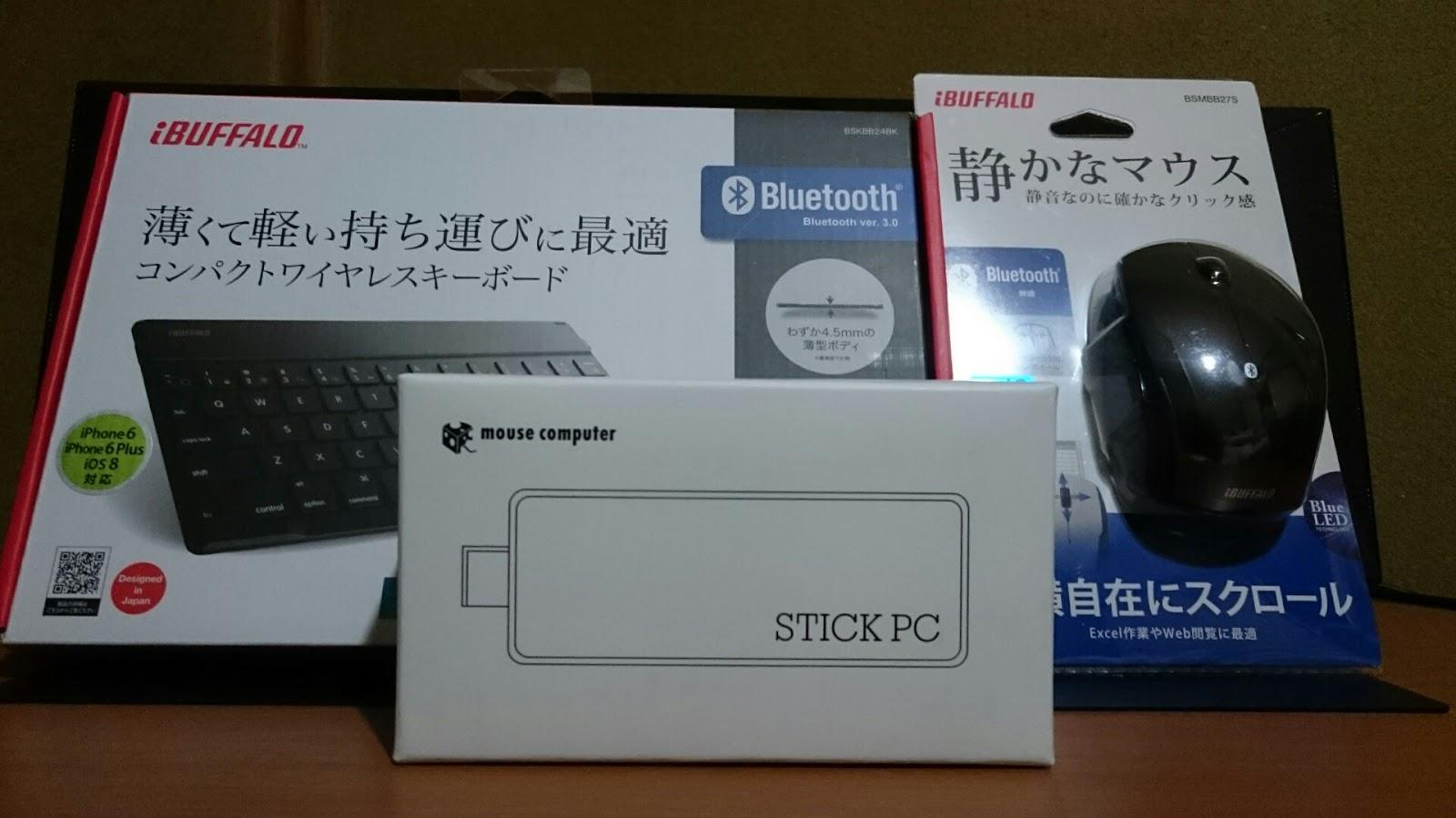 マウスコンピューターのスティックPC(MS-NH1-W10)の箱の後ろにとバッファローのBluetooth対応のキーボード(BSKBB24BK)とマウス(BSMBB27S)の箱がある