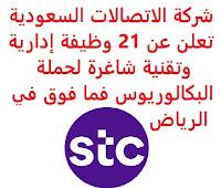 تعلن شركة الاتصالات السعودية, عن توفر 21 وظيفة إدارية وتقنية شاغرة لحملة البكالوريوس فما فوق, للعمل لديها في الرياض. وذلك للوظائف التالية: 1- أخصائي تجربة العملاء  (Customer Experience Specialist): - المؤهل العلمي: بكالوريوس في إدارة الأعمال، التسويق، علاقات عامة أو ما يعادله. - الخبرة: أربع سنوات على الأقل من العمل في مجال التسويق, أو أبحاث السوق, أو التسويق الرقمي, أو الإعلان أو العلاقات العامة أو مجالات التسويق الأخرى في مجال التكنولوجيا, صناعة الاتصالات. 2- مدير المبيعات  (Sales Manager) (وظيفتان): - المؤهل العلمي: بكالوريوس, ماجستير في إدارة الأعمال، التسويق، المبيعات أو ما يعادله. - الخبرة: خمس سنوات على الأقل من العمل في المبيعات. 3- مشرف إدارة المنتجات  (Product Management Supervisor) (وظيفتان): - المؤهل العلمي: بكالوريوس في إدارة الأعمال، الاقتصاد، نظم معلومات إدارية أو ما يعادله. - الخبرة: خمس سنوات على الأقل من العمل في الاستراتيجية وتحليل البيانات, وإعداد التقارير في مجال التكنولوجيا, الاتصالات. 4- مهندس تصميم البنية التحتية  (Infrastructure Design Engineer) (وظيفتان): - المؤهل العلمي: بكالوريوس في الالكترونيات، هندسة الاتصالات أو ما يعادله. - الخبرة: سنتان على الأقل من العمل في علوم وتكنولوجيا الاتصالات, والإلكترونيات, والاتصالات الكهربائية, علوم هندسية ذات صلة. 5- أخصائي حماية البيانات والخصوصية  (Data protection and privacy Specialist): - المؤهل العلمي: بكالوريوس في إدارة الأعمال أو ما يعادله. - الخبرة: أربع سنوات على الأقل من العمل في مجال تحليل الأعمال وإعداد التقارير. 6- مشرف حماية البيانات والخصوصية  (Data protection and privacy Supervisor): - المؤهل العلمي: بكالوريوس في إدارة الأعمال أو ما يعادله. - الخبرة: خمس سنوات على الأقل من العمل في التدقيق الداخلي والامتثال, إدارة المخاطر في صناعة التكنولوجيا, الاتصالات. 7- محلل جودة أول  (Senior Quality Analyst): - المؤهل العلمي: بكالوريوس في علوم الحاسب أو ما يعادله. - الخبرة: سنتان على الأقل من العمل في المجال. 8- أخصائي تسويق  (Marketing Specialist) (وظيفتان): - المؤهل العلمي: بكالوريوس في إدارة الأعمال، التسويق، علاقات عامة أو ما يعادله. - الخبرة: أربع سنوات على الأقل من العمل في مجال التسويق, أبحاث ا