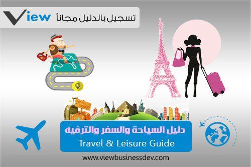 دليل السياحة والسفر والترفيه