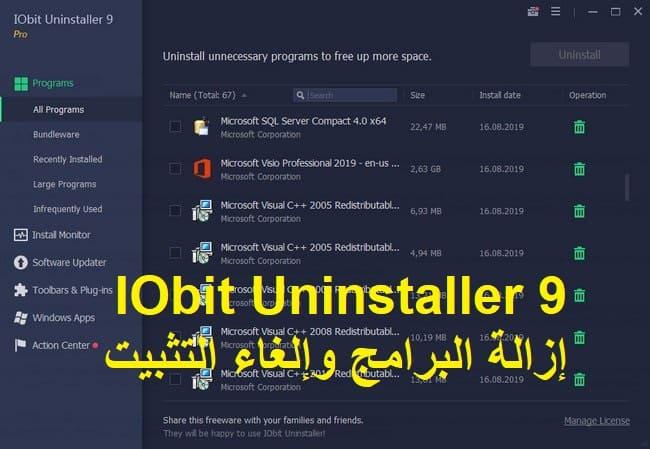 IObit Uninstaller 9 إزالة البرامج وإلغاء التثبيت