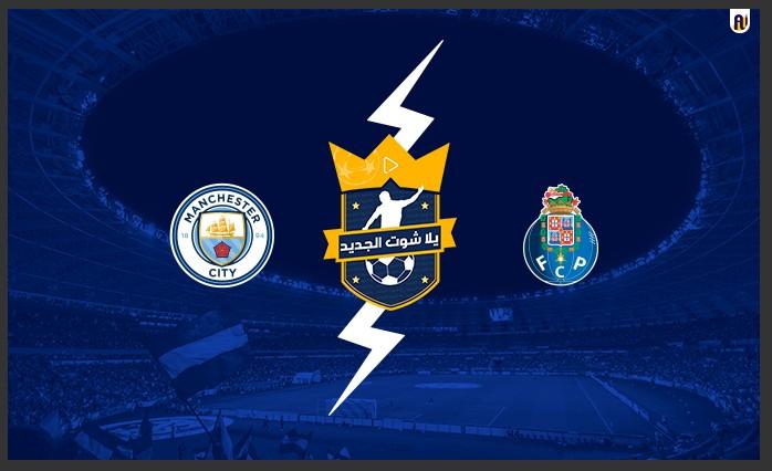 مشاهدة مباراة مانشستر سيتي وبورتو بث مباشر اليوم 1 / ديسمبر / 2020