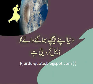 Urdu Lovely Quotes 10