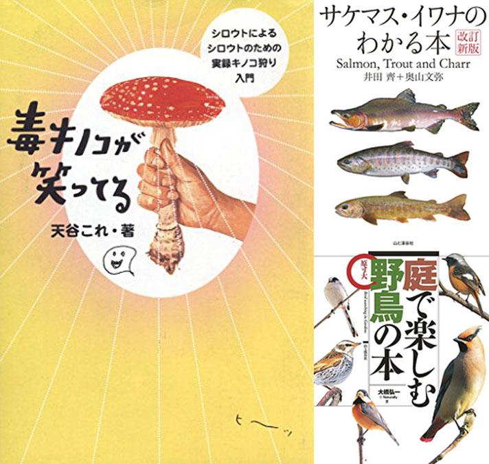 【動植物】ヤマケイの図鑑フェア(4/16まで)