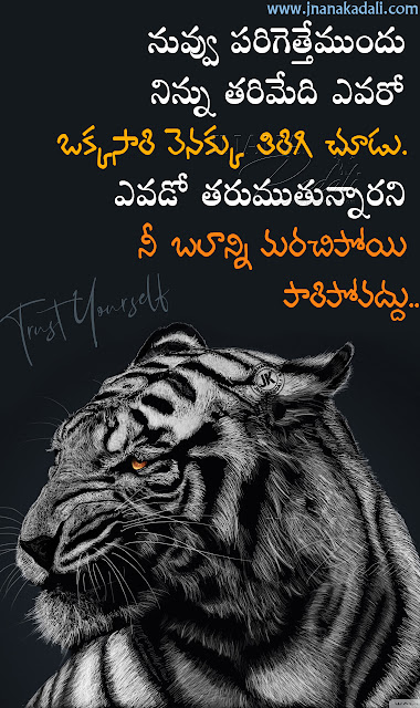 life quotes in telugu,famous words on life in telugu,life changing thoughts in telugu,true life quotes in telugu,best life changing quotes in telugu,relationship quotes wallpapers, whats app dp relationship quotes in telugu, famous words on life in telugu, telugu quotes, relationship quotes in telugu, relationship quotes for whats app dp