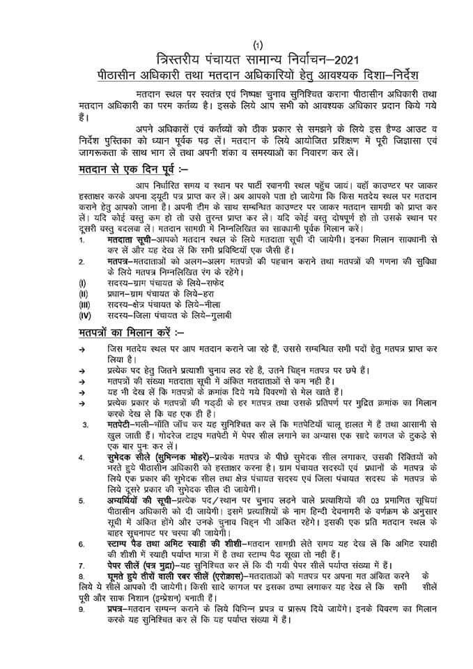 त्रिस्तरीय पंचायत सामान्य निर्वाचन 2021:- पीठासीन अधिकारी तथा मतदान अधिकारियों हेतु आवश्यक दिशा-निर्देश