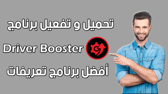 تفعيل برنامج driver booster