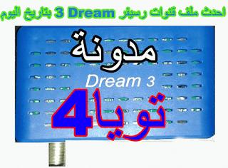 احدث ملف قنوات رسيفر Dream 3 بتاريخ اليوم