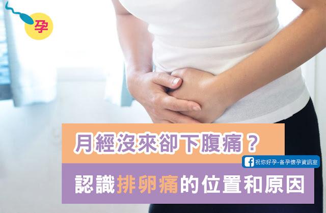 月經沒來卻下腹痛?排卵痛原因、排卵痛位置、排卵痛怎麼辦