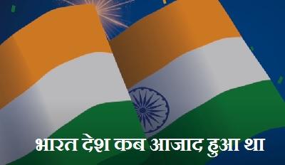 भारत देश कब आजाद हुआ था