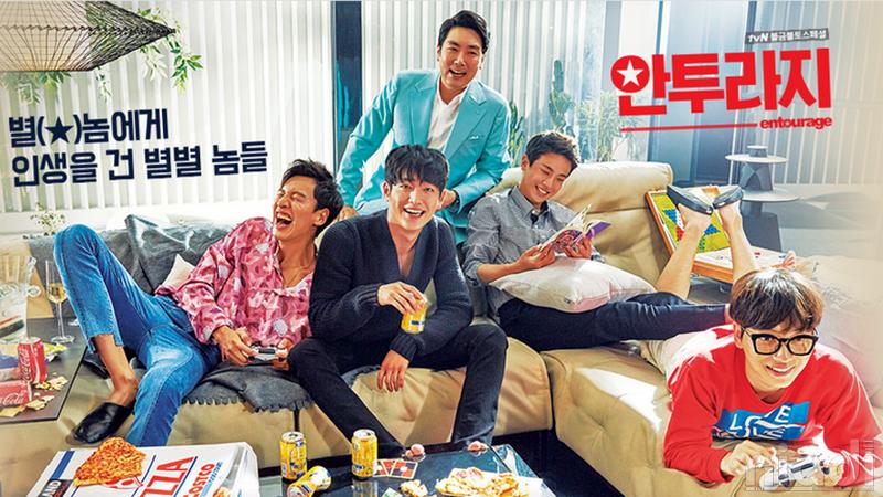film drama korea terpopuler Entourage kdrama poster hd wallpaper