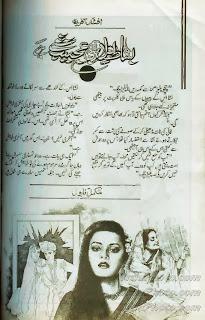 Bisat e dil bhi ajeeb shay hay by Afshan Afridi.