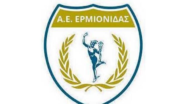 Ευχαριστίες από την ομάδα της Ερμιονίδας στην Περιφέρεια και τον Γ. Μαντζούνη για την οικονομική ενίσχυση