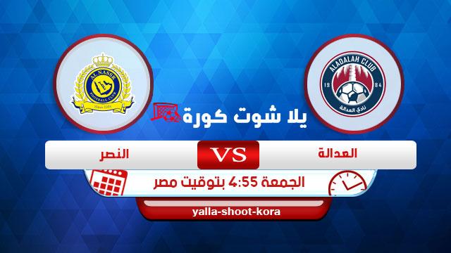 al-adalh-vs-alnasr