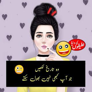 Funny Jokes IN Urdu,Jokes IN Urdu,latifay in urdu,pathan jokes,urdu lateefay,funny sms in urdu,very funny joke in urdu,pakistani jokes,funny latifay in urdu,dirty jokes in urdu,pathan jokes in urdu,pakistani jokes,funny latifay in urdu,dirty jokes in urdu,best jokes in urdu,new jokes in urdu,adult jokes in urdu,funny latifay,pathan funny jokes, latifay in urdu 2018,new funny jokes in urdu,funny urdu,pakistani jokes in urdu,funny jokes in urdu 2016 new,most funny jokes in urdu,lateefay,very very funny jokes in urdu,funniest jokes in urdu,best latifay in urdu,urdu jokes in english,pakistani lateefay funny,jokes in urdu 2016 new funny,sardar jokes in urdu,latest jokes in urdu,urdu jokes in urdu,husband and wife jokes in urdu,very funny jokes in urdu 2018,urdu lateefay pathan,mazahiya lateefay in urdu,funny jokes urdu 2018,joke of the day in urdu,funny messages in urdu,latifay in urdu language,beautiful jokes in urdu,best funny jokes in urdu,latifa urdu,jokes in urdu language,comedy jokes in urdu,jokes urdu 2018,urdu jokes sms,new jokes in urdu 2018,funny stories in urdu,chutkule in urdu,new latifay in urdu,funny latify,mazahiya jokes,good jokes in urdu,dirty sms in urdu,funny jokes 2018 in urdu,jokes app in hindi,funny urdu sms messages,urdu lateefay in urdu languag, pathan jokes in urdu 2018,funny jokes in urdu of pathan and sardar,funny jokes in urdu english,latife urdu,lateefay urdu funny,jokes in urdu 2016 new,non veg jokes in urdu,gujarati jokes,full funny jokes in urdu,best urdu lateefay,mazahiya latifay in urdu,latest funny jokes in urdu,jock urdu,funny pathan jokes in urdu,adult sms urdu,mazahiya jokes in urdu,funny latifay in urdu 2018,lateefay funny in urdu,funny latifa,adult joke in hindi,xxx jokes,naija jokes,jokes in urdu 2018,funny urdu,funny funny jokes in urdu,hindi jokes download,funny joke of the day,latifa urdu joke,adult jokes short,mazahiya lateefay urdu me,funny jokes in urdu sms,pakistani funny jokes in urdu,lateefay in urdu pathan,funny jokes do