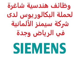 وظائف هندسية شاغرة لحملة البكالوريوس لدى شركة سيمنز الألمانية في الرياض وجدة saudi jobs تعلن شركة سيمنز الألمانية, عن توفر وظائف هندسية شاغرة لحملة البكالوريوس فأعلى, للعمل لديها في الرياض وجدة وذلك للوظائف التالية: 1- مهندس طاقة أول للتقدم إلى الوظيفة اضغط على الرابط هنا 2- مهندس أخصائي القياس والتحقق للتقدم إلى الوظيفة اضغط على الرابط هنا 3- مدير المشروع - حلول الجهد المتوسط للتقدم إلى الوظيفة اضغط على الرابط هنا 4- مشرف أول البيئة والصحة والسلامة - مشروع مترو الرياض للتقدم إلى الوظيفة اضغط على الرابط هنا أنشئ سيرتك الذاتية    أعلن عن وظيفة جديدة من هنا لمشاهدة المزيد من الوظائف قم بالعودة إلى الصفحة الرئيسية قم أيضاً بالاطّلاع على المزيد من الوظائف مهندسين وتقنيين محاسبة وإدارة أعمال وتسويق التعليم والبرامج التعليمية كافة التخصصات الطبية محامون وقضاة ومستشارون قانونيون مبرمجو كمبيوتر وجرافيك ورسامون موظفين وإداريين فنيي حرف وعمال