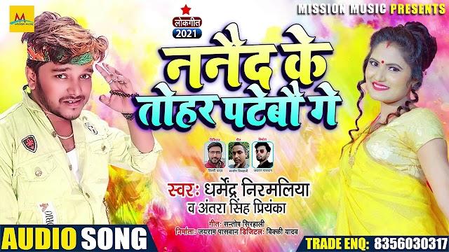 Nanad Ke Tora Patebau Ge Dharmendra Nirmaliya New Maithili Song