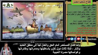 غلاف كفاح شعب مصر - الفصل 11 - شعب مصر والعدوان الثلاثي - الفصل الدراسي الثاني