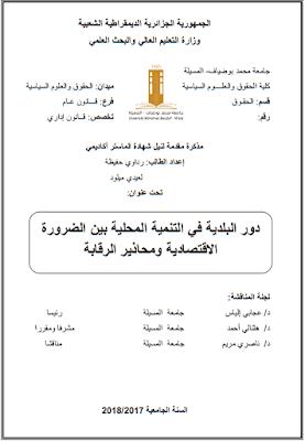 مذكرة ماستر: دور البلدية في التنمية المحلية بين الضرورة الاقتصادية ومحاذير الرقابة PDF