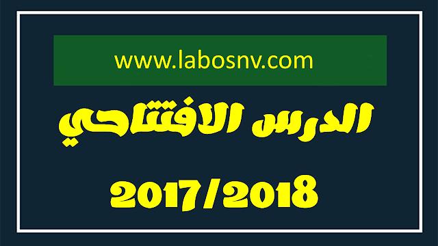 تحميل الدرس الافتتاحي للسنة الدراسية 2017/2018