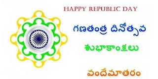 happy republic day quotes images in telugu