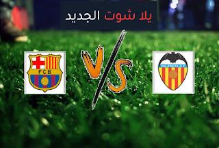 نتيجة مباراة برشلونة وفالنسيا اليوم الأحد 02-05-2021 الدوري الاسباني