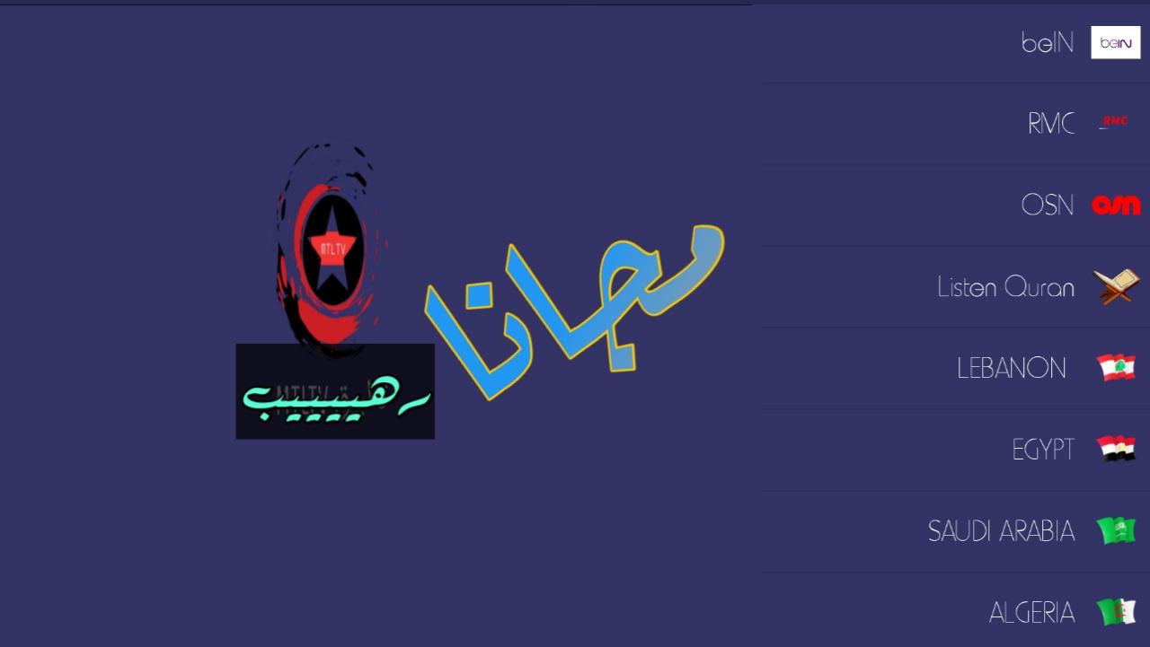 تطبيق صغير لمشاهدة قنوات عربية متميزة مشفرة ومجانيه مجانا