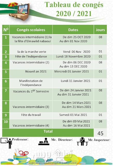 لائحة العطل المدرسية بالفرنسية