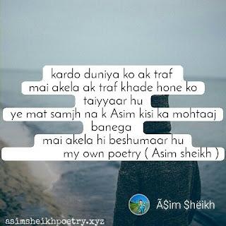 Best motivation tanha shayari hindi image