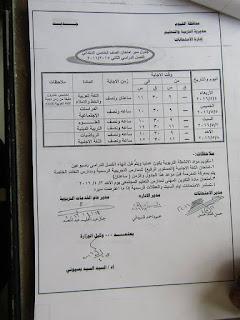 جدوال امتحانات اخر العام 2016 محافظة الفيوم بعد التعديل 12963846_10204879243301306_4581122265843924013_n
