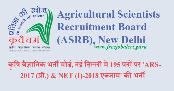 Agricultural Scientists Recruitment Board, ASRB, New Delhi, ARS, NET, Post Graduation, New Delhi, Latest Jobs, asrb logo