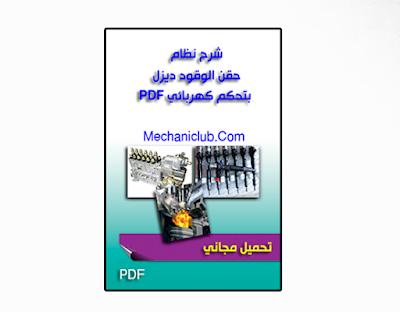 تحميل كتاب شرح نظام حقن الوقود ديزل بتحكم كهربائي PDF
