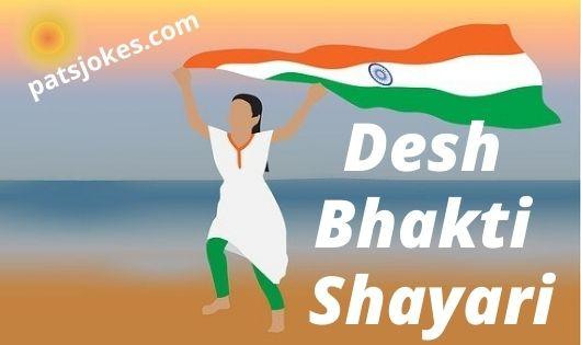 Desh Bhakti Shayari in Hindi/English