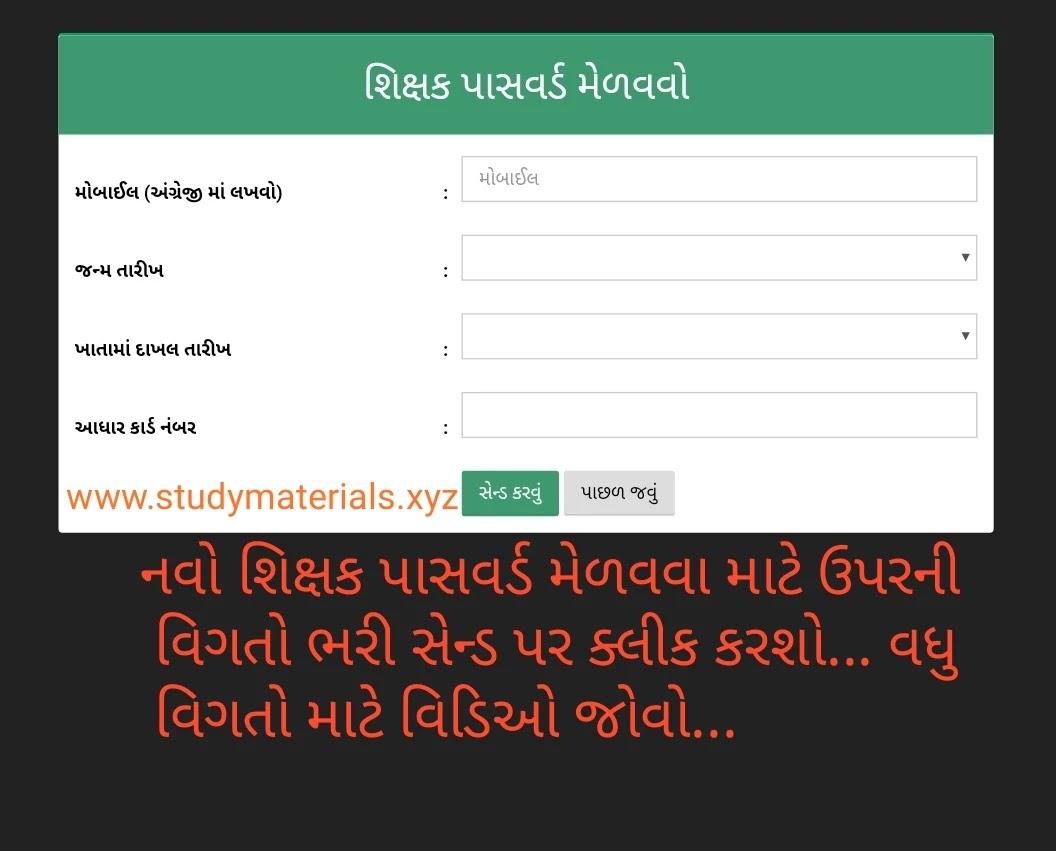 Sas Teacher portal login